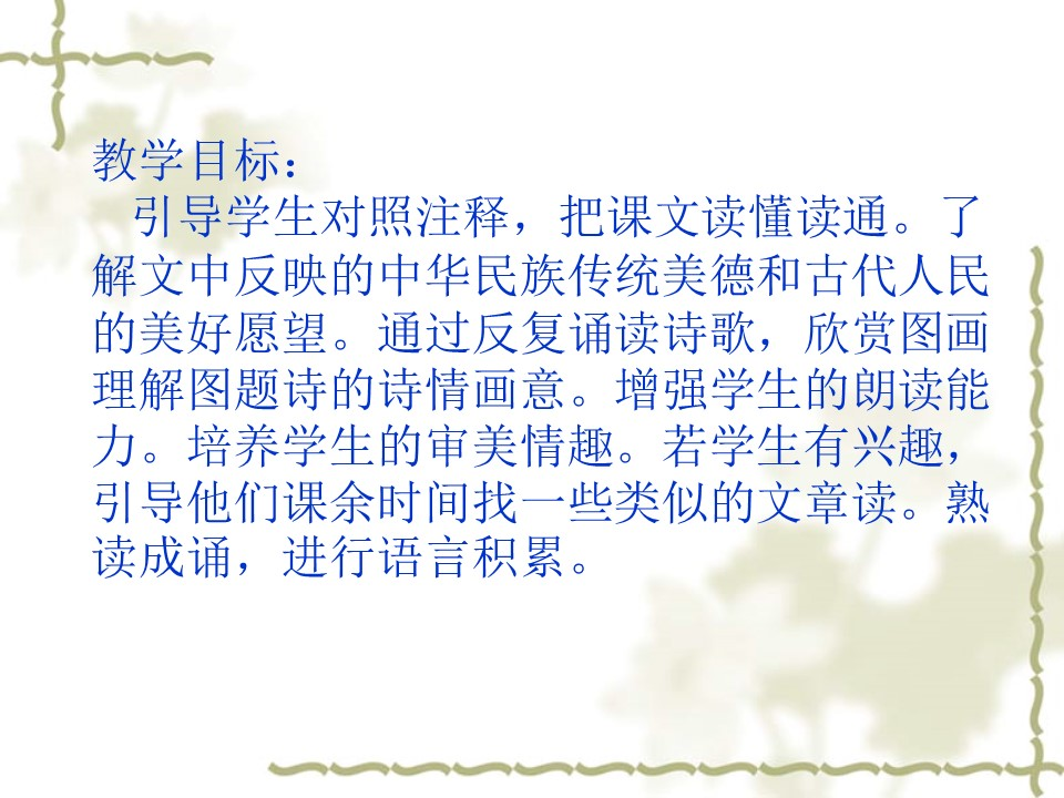 《墨梅图题诗》PPT课件下载