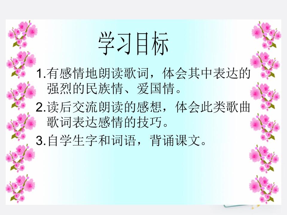 《爱我中华》PPT课件3下载