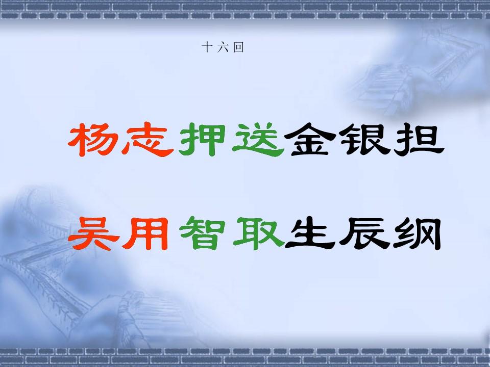《智取生辰纲》PPT课件4下载