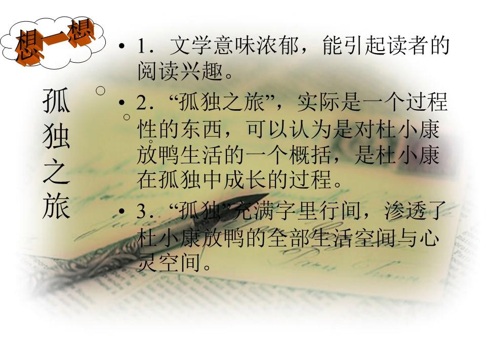 《孤独之旅》PPT课件6下载