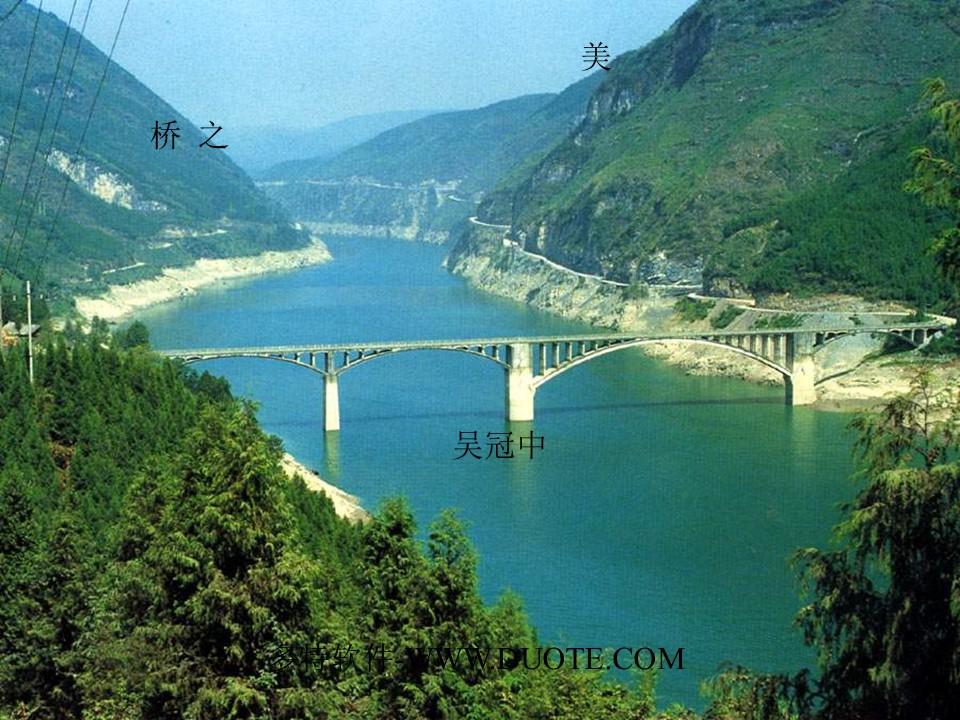《桥之美》PPT课件3下载