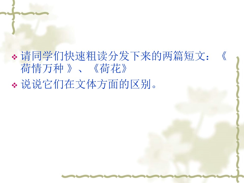 《中国石拱桥》PPT课件3下载