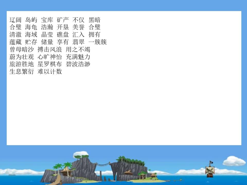 《美丽的南沙群岛》PPT课件4下载