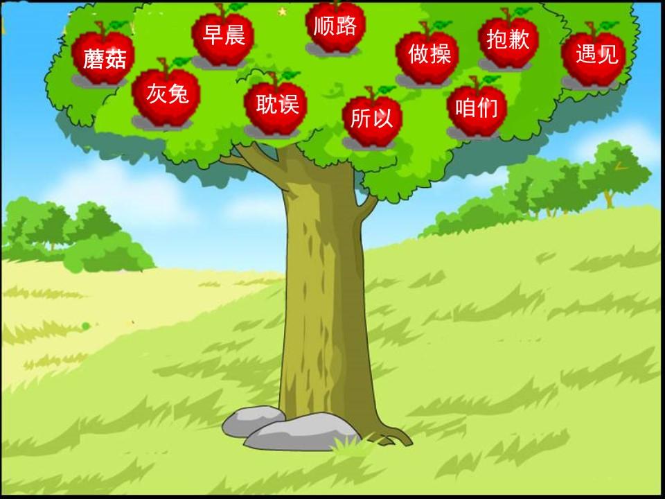 《小山羊和小灰兔》PPT课件5下载