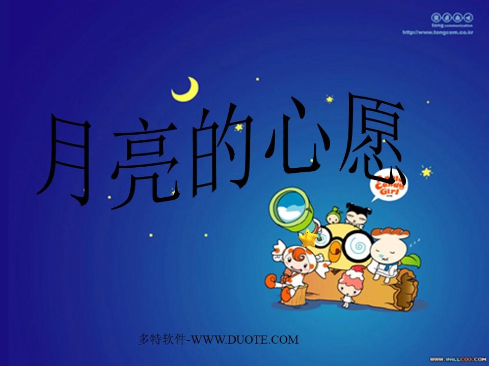 《月亮的心愿》PPT课件3下载