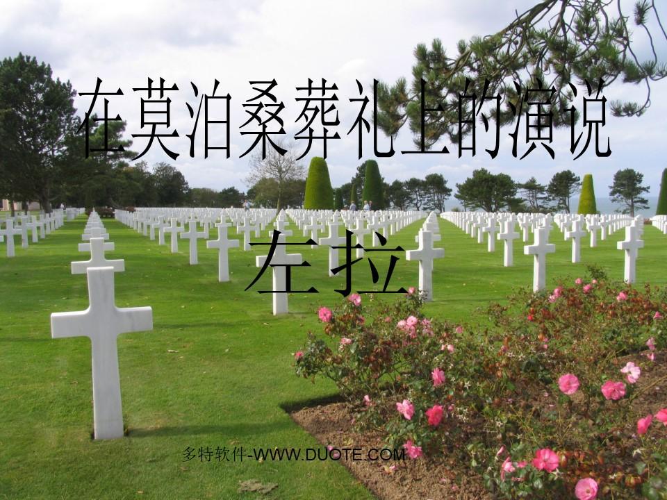 《在莫泊桑葬礼上的演说》PPT课件2下载