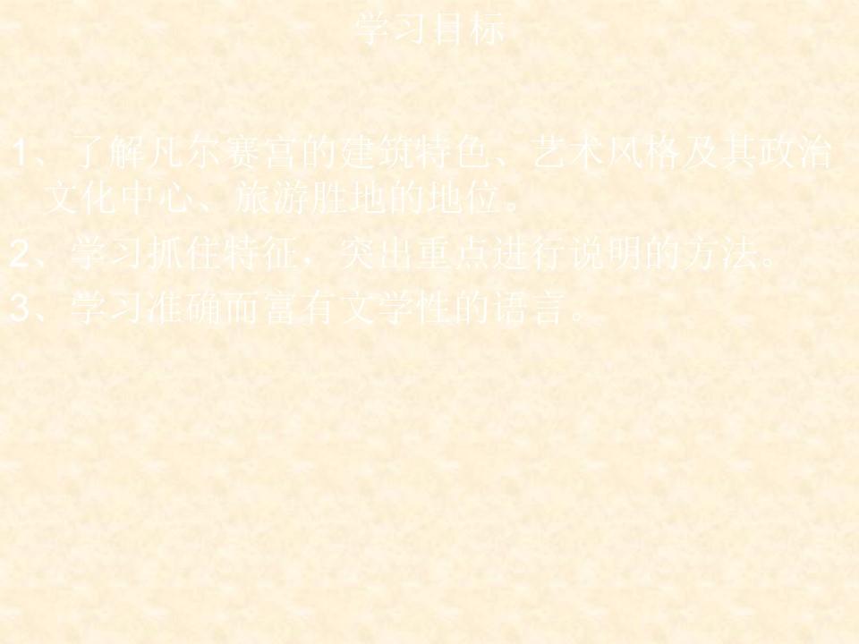 《凡尔赛宫》PPT课件4下载