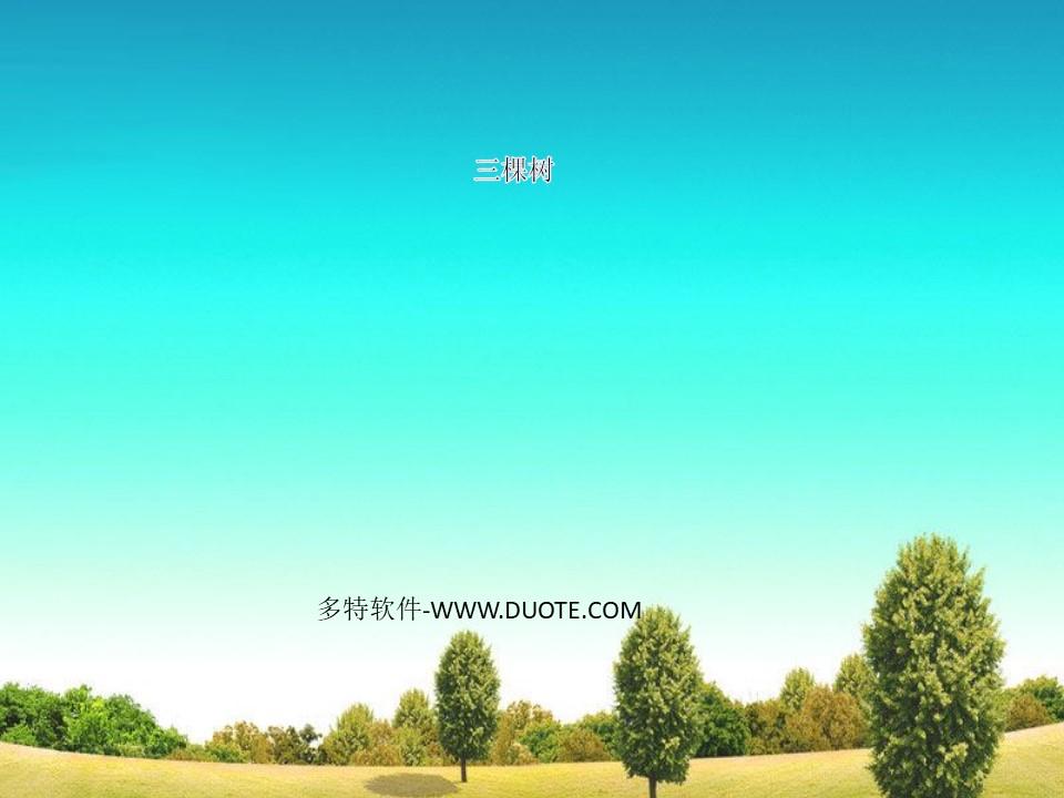 《三棵树》PPT课件2下载
