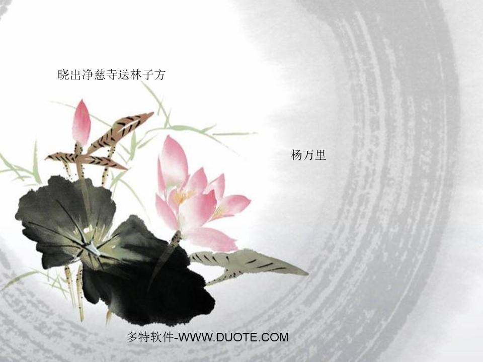 《晓出净慈寺送林子方》PPT课件5下载