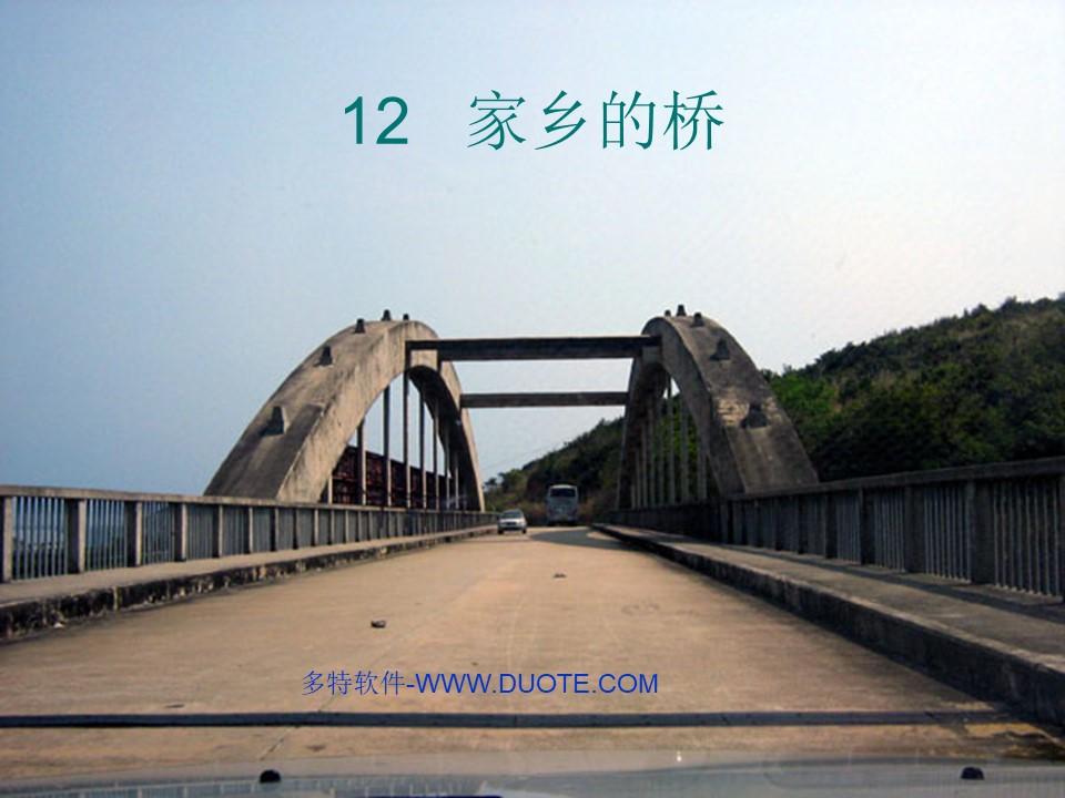 《家乡的桥》PPT课件2下载