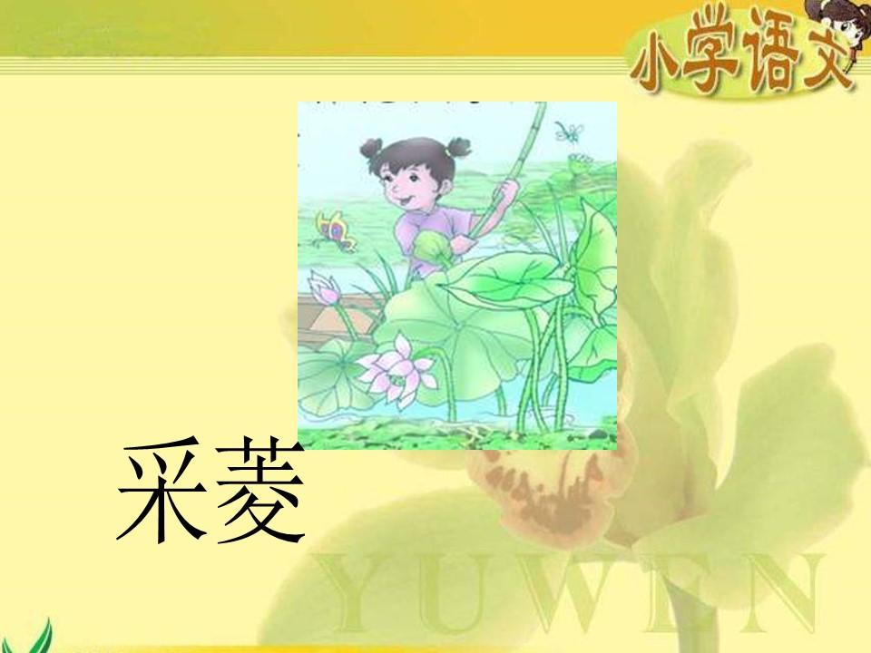"""《故乡的""""水墨画""""》PPT课件2下载"""