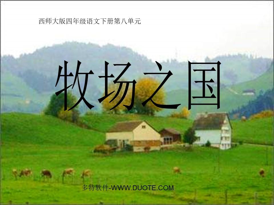 《牧场之国》PPT课件5下载