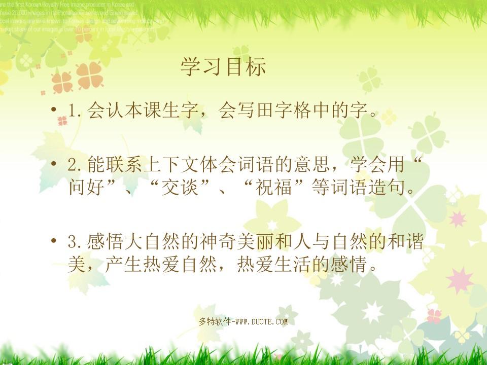 《会唱歌的木叶》PPT课件下载