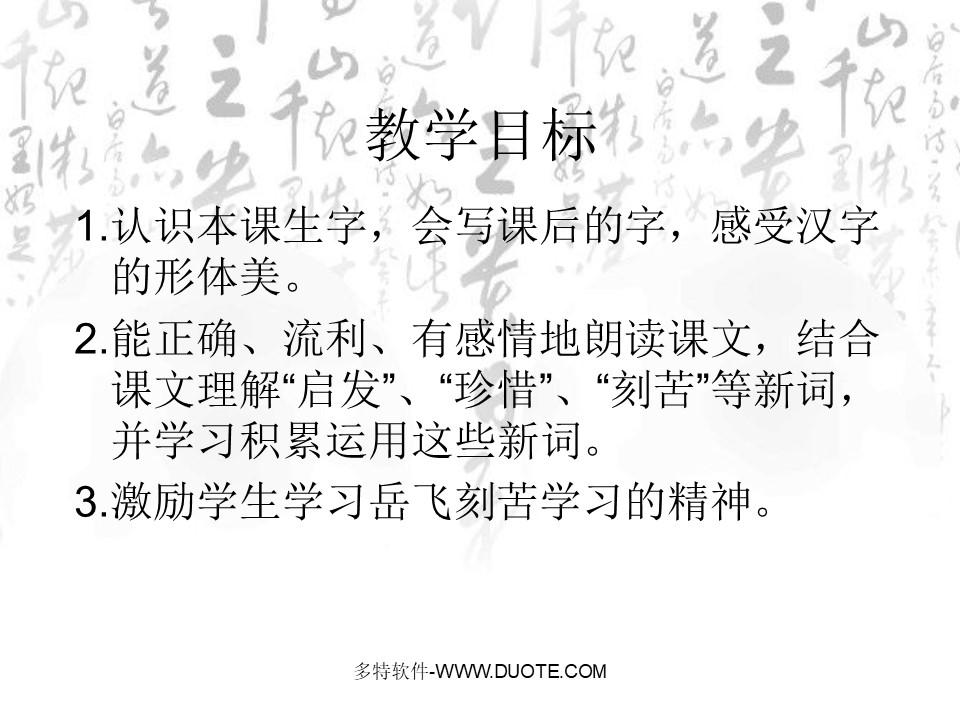 《岳飞练字》PPT课件下载