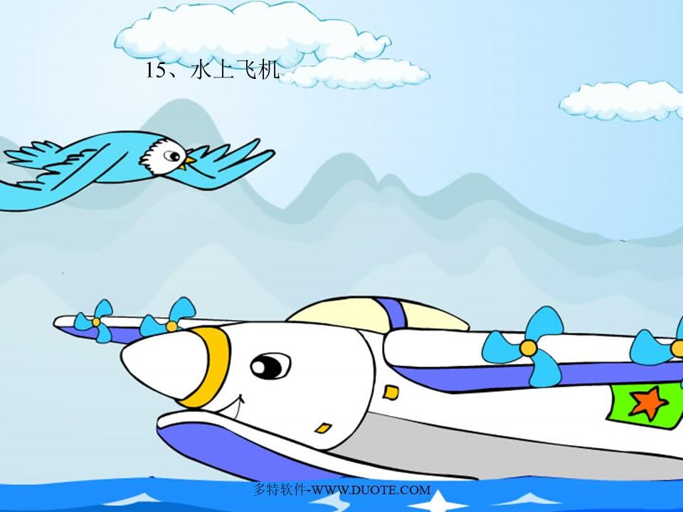 《水上飞机》PPT课件下载