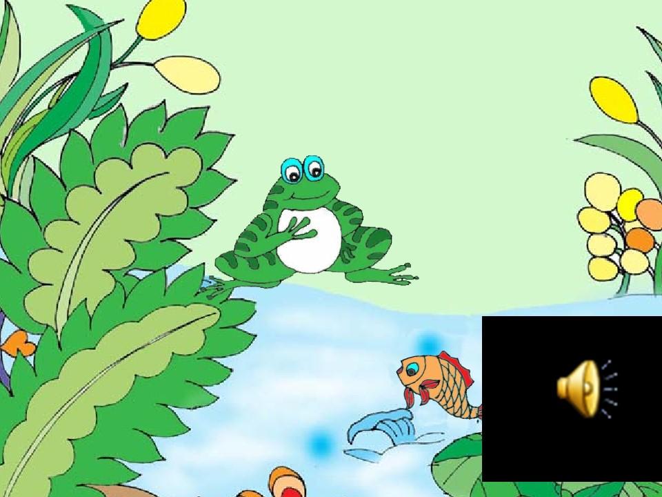 《池塘边的叫声》PPT课件下载