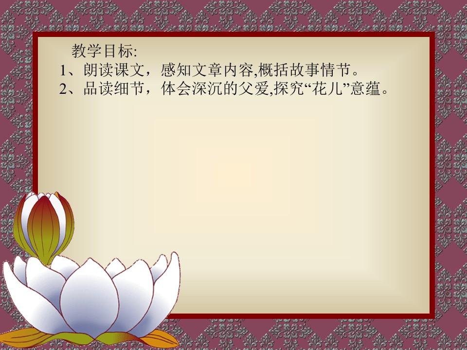 《爸爸的花儿落了》PPT课件2下载