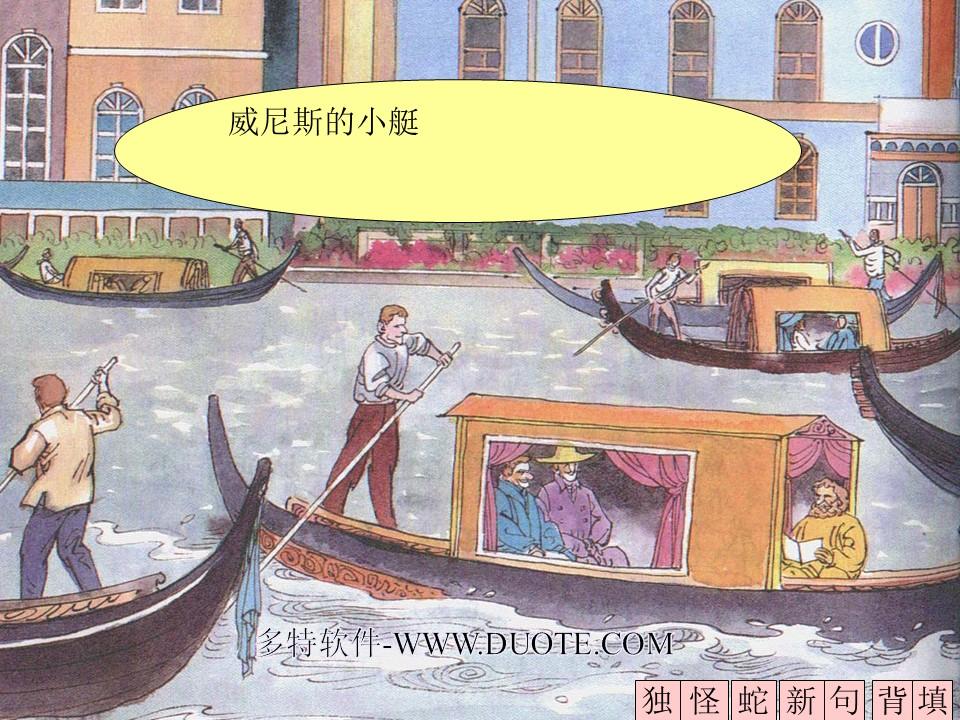 《威尼斯的小艇》PPT课件2下载