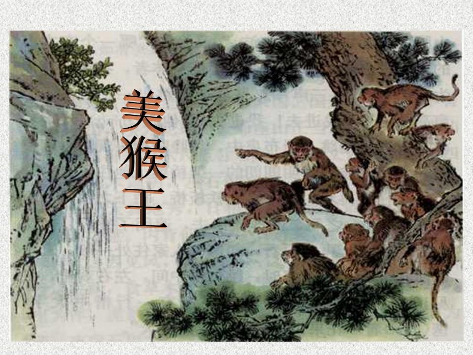 《猴王出世》PPT课件下载