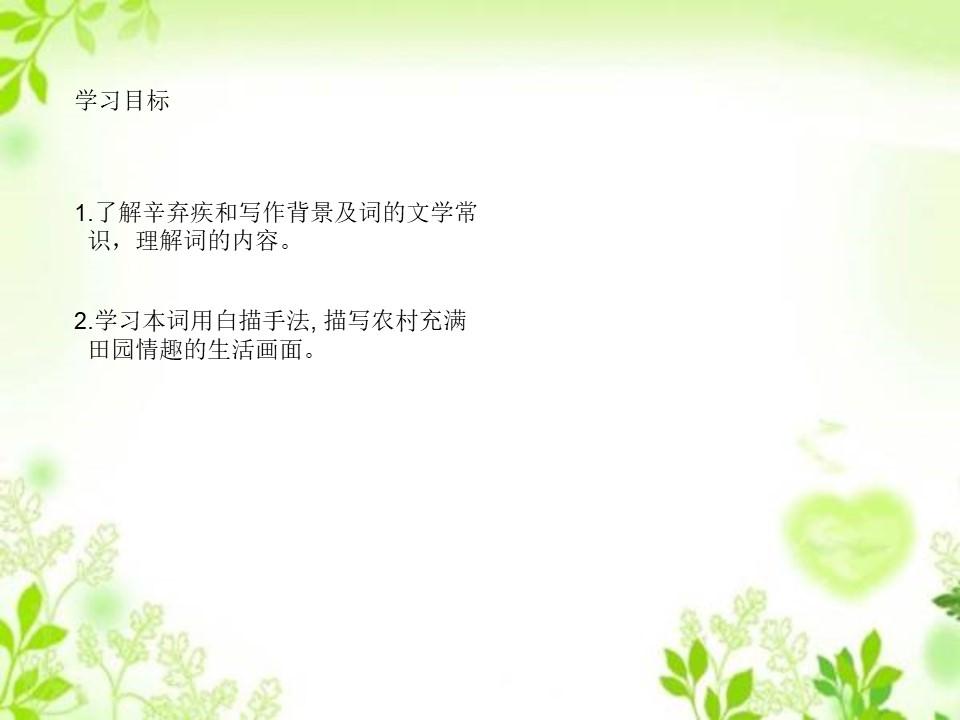 《清平乐村居》PPT课件4下载