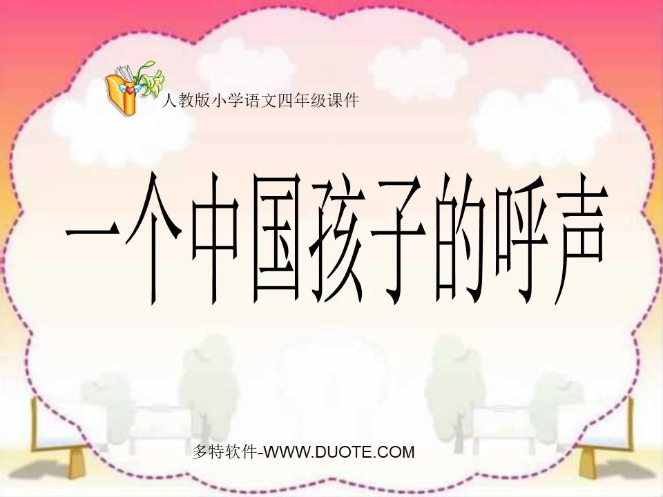 《一个中国孩子的呼声》PPT课件下载