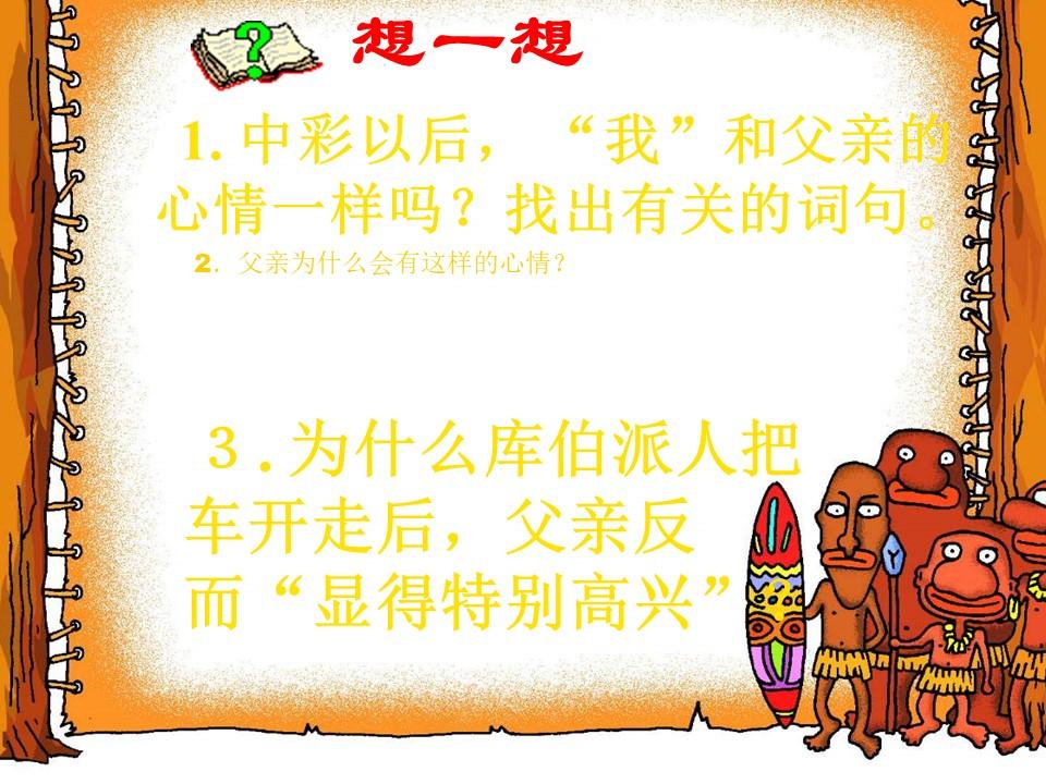 《中彩那天》PPT课件2下载