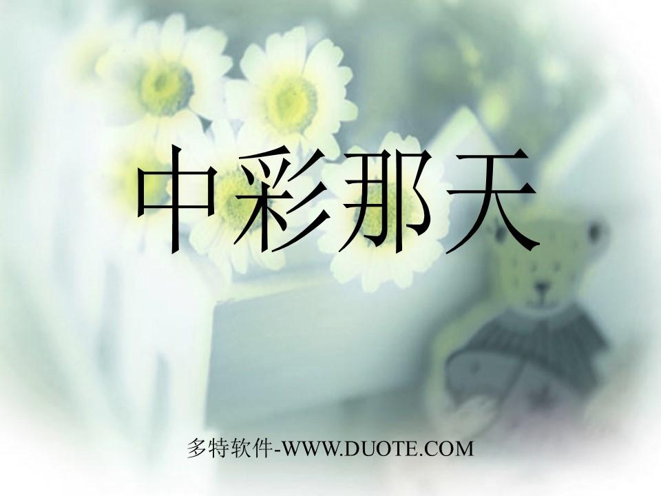 《中彩那天》PPT课件下载