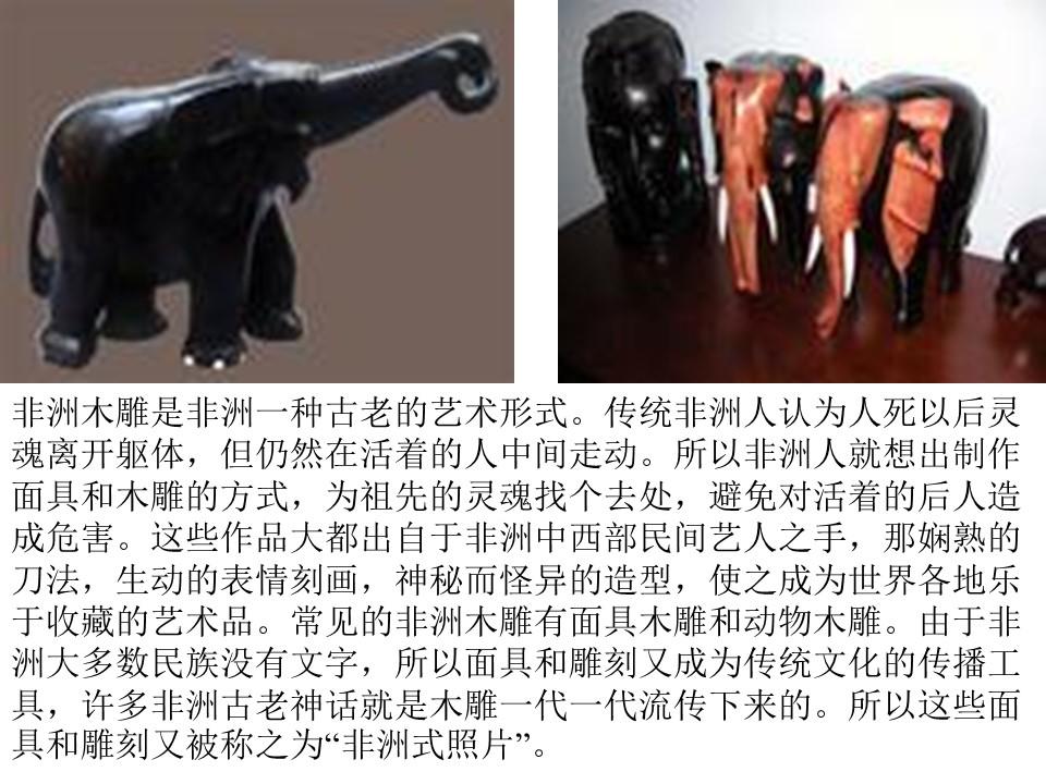 《卖木雕的少年》PPT课件下载