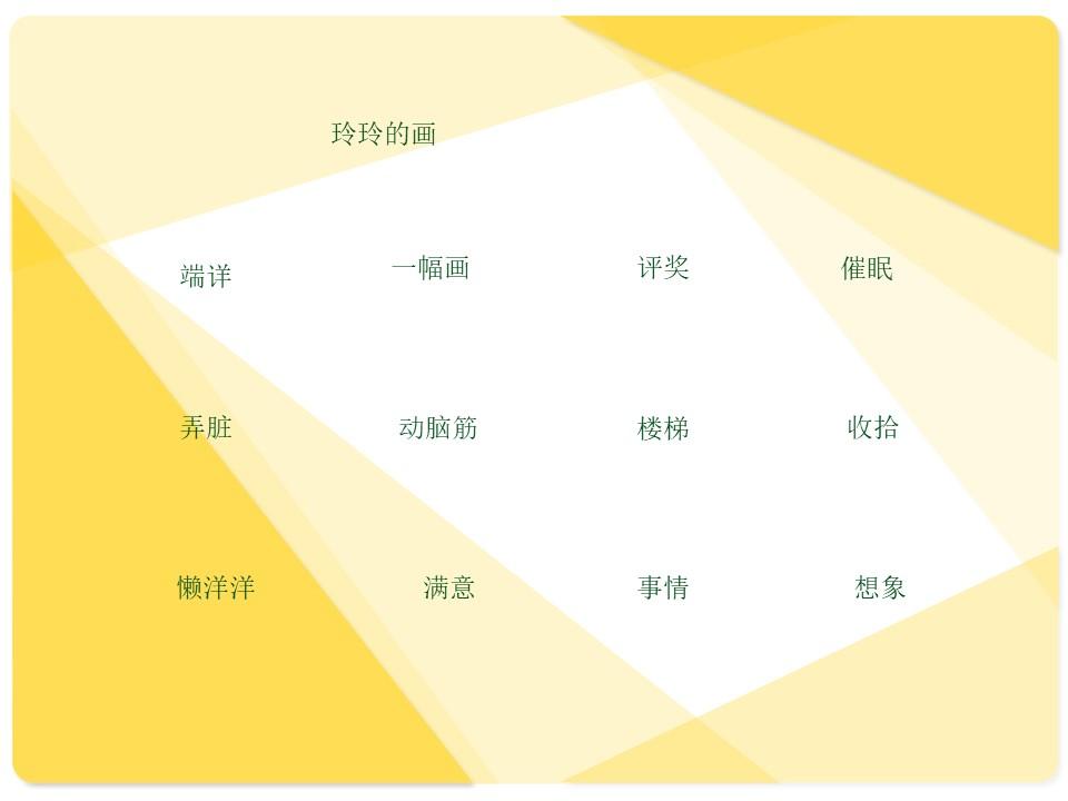 《玲玲的画》PPT课件5下载