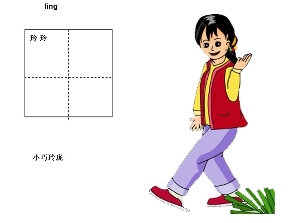 《玲玲的画》PPT课件4下载