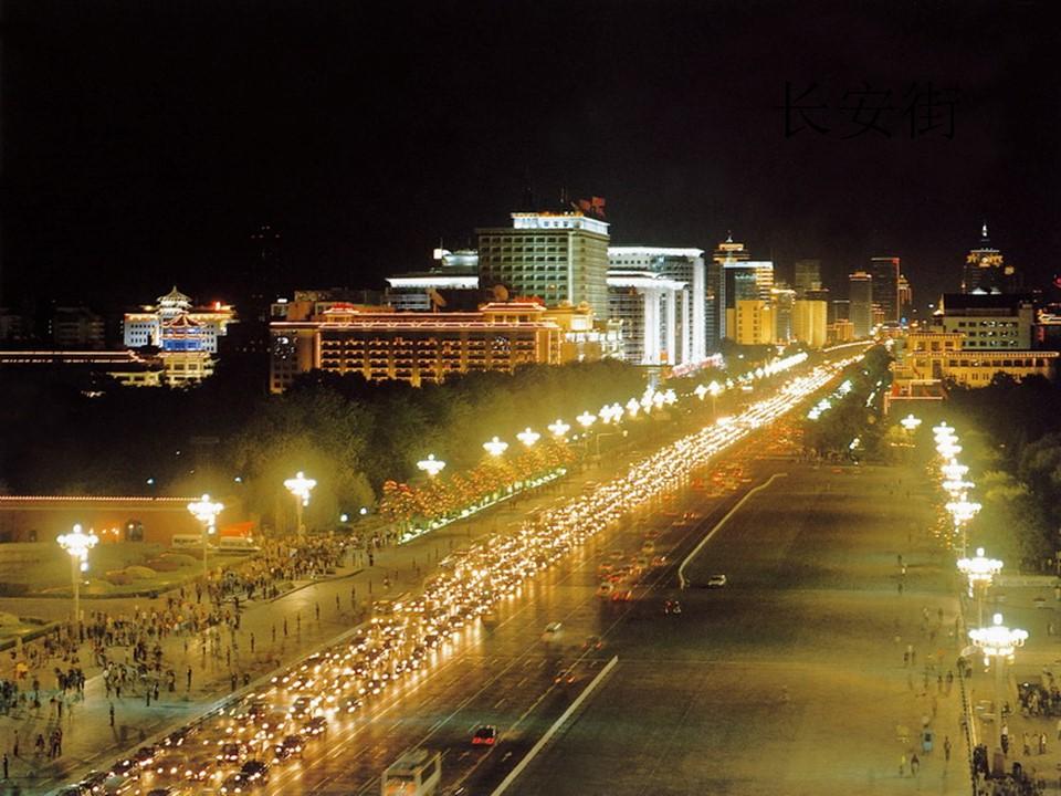 《北京亮起来了》PPT课件5下载