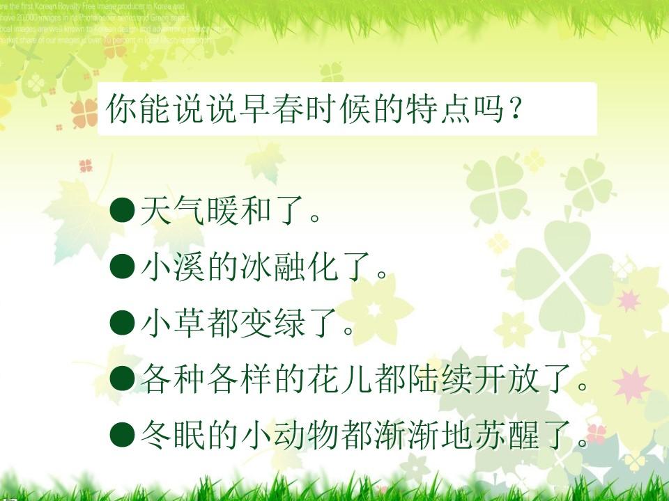 《找春天》PPT课件3下载