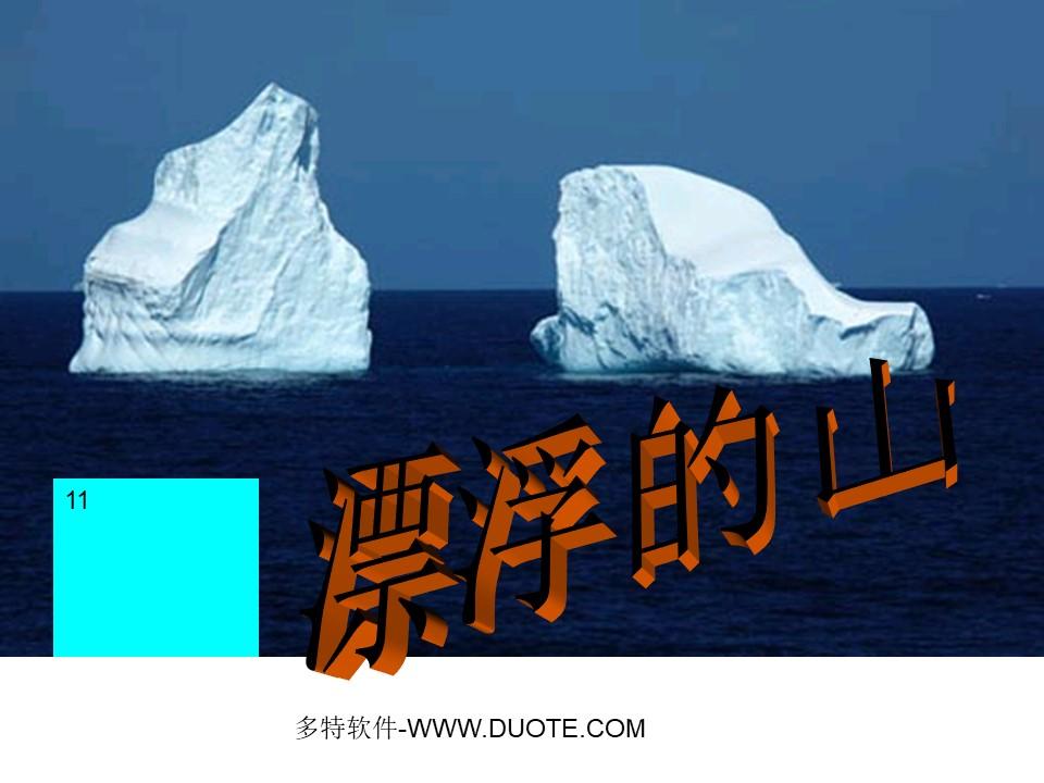 《漂浮的山》PPT课件3下载