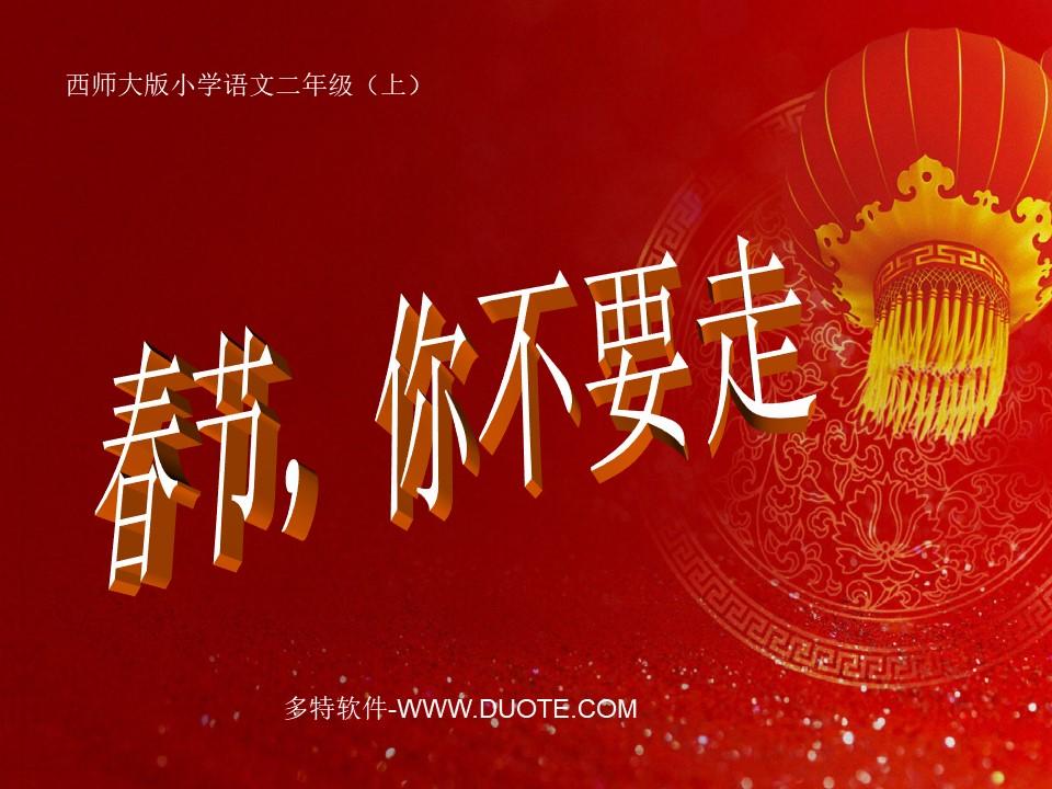 《春节你不要走》PPT课件2下载