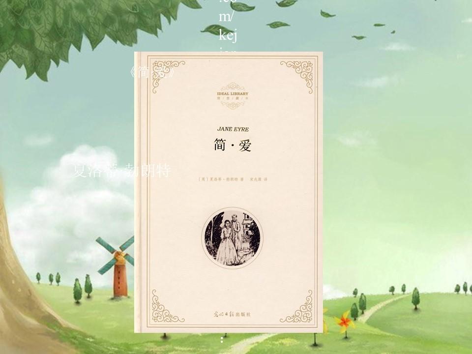 《小草和大树》PPT课件下载