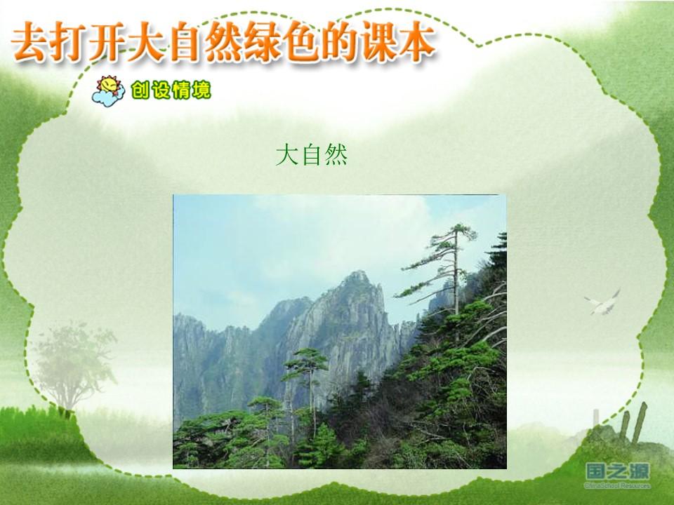 《去打开大自然绿色的课本》PPT课件下载