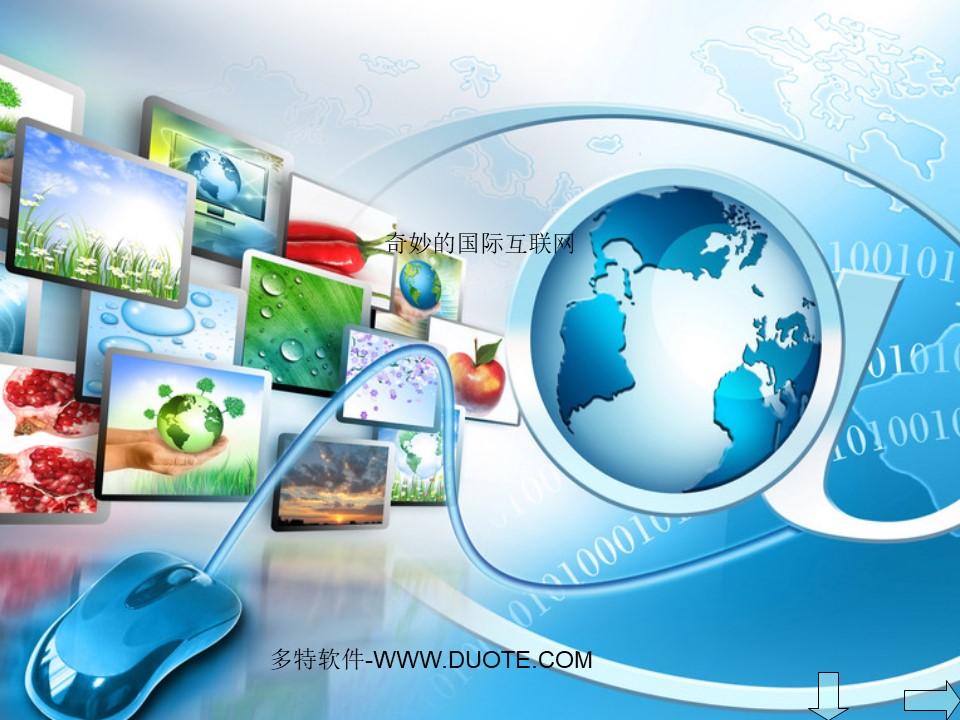 《奇妙的国际互联网》PPT课件2下载