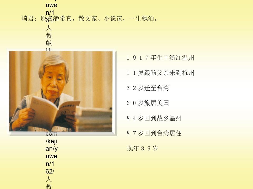 《桂花雨》PPT课件下载