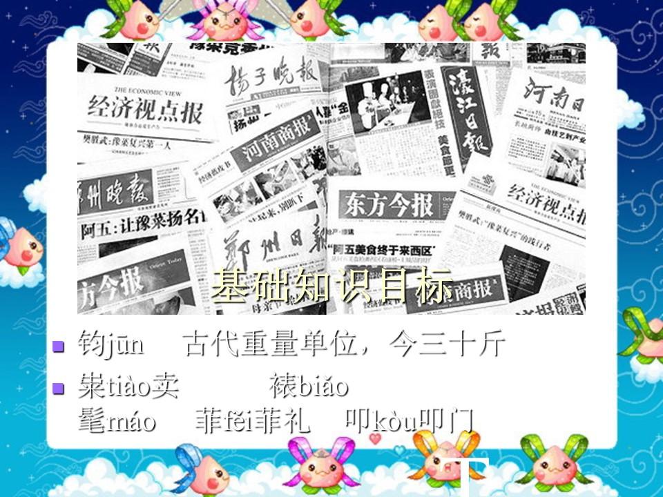 《报纸的故事》PPT课件下载
