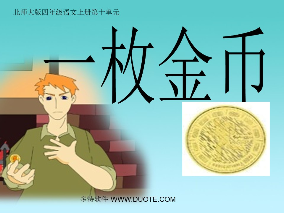 《一枚金币》PPT课件下载