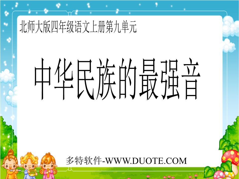 《中华民族的最强音》PPT课件下载