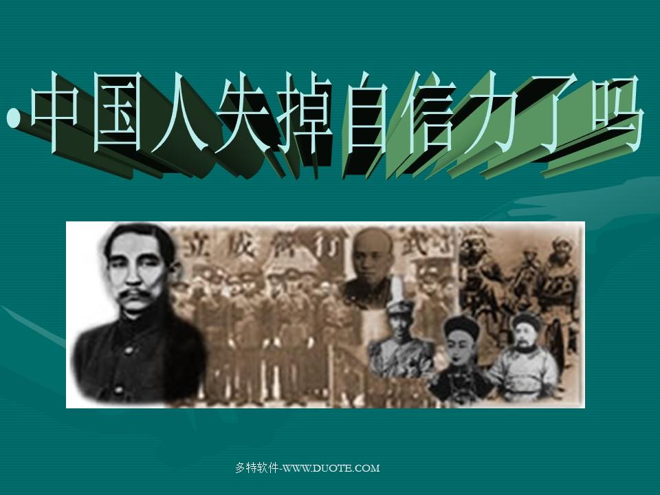 《中国人失掉自信力了吗》PPT课件2下载