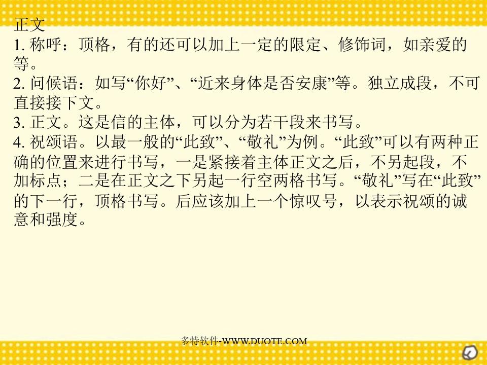 《傅雷家书两则》PPT课件2下载