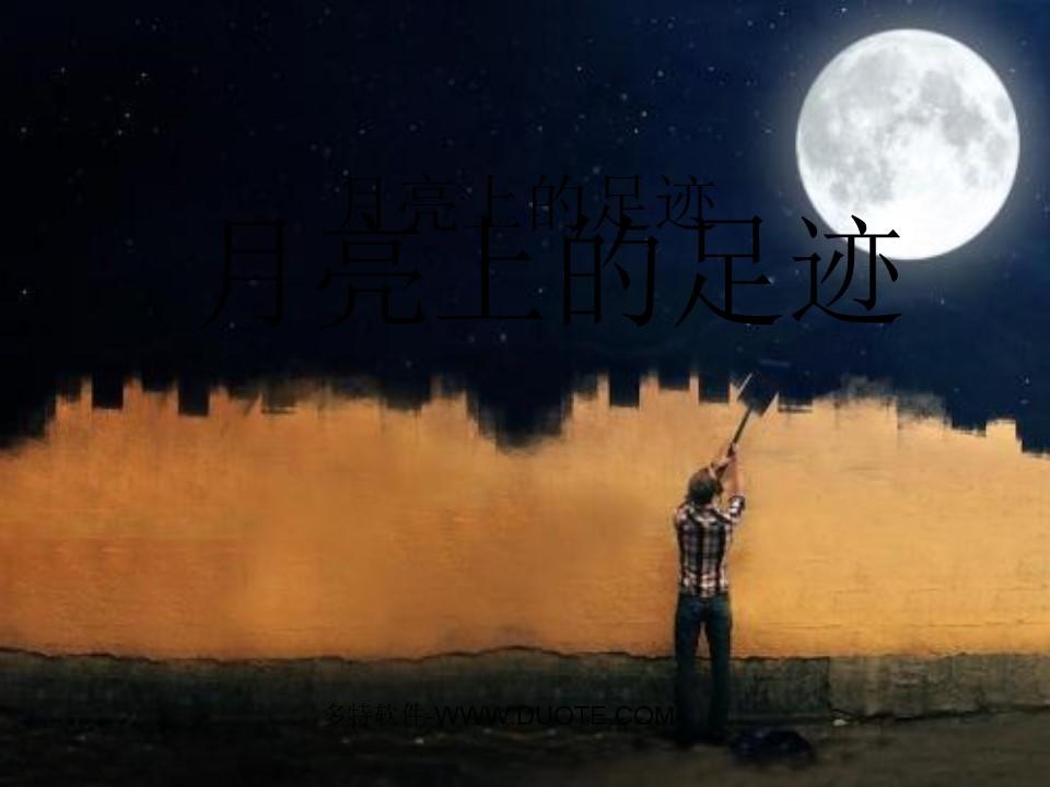 《月亮上的足迹》PPT课件2下载