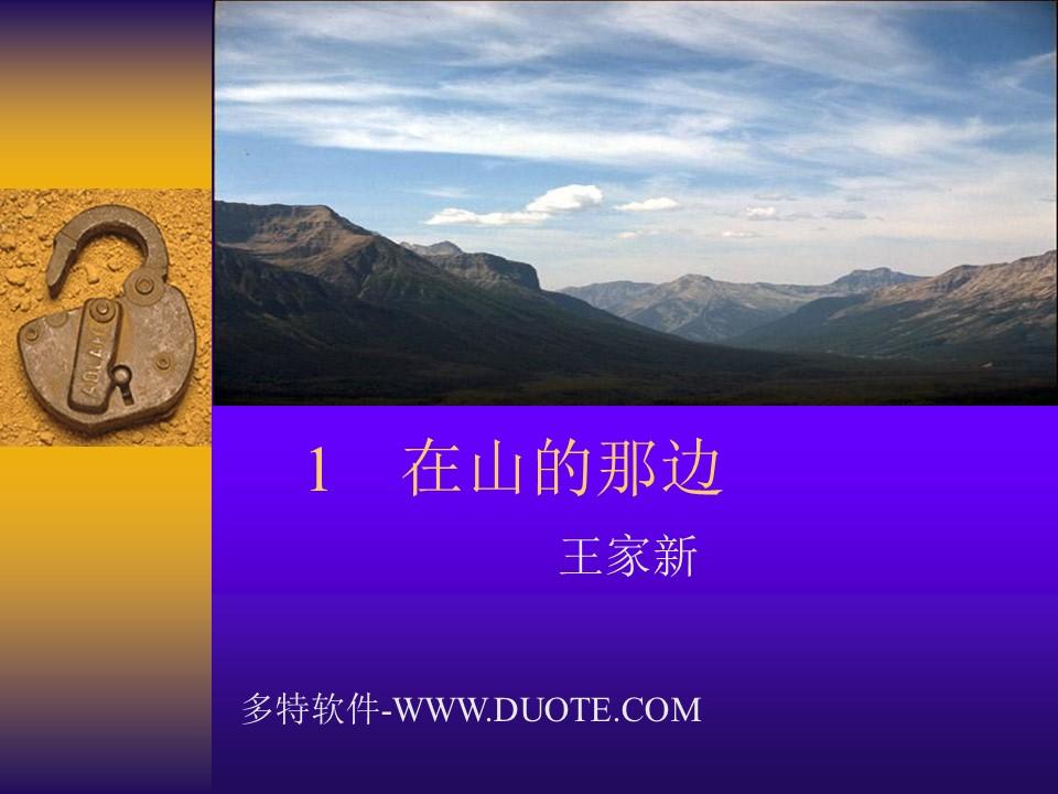 《在山的那边》PPT课件下载2下载