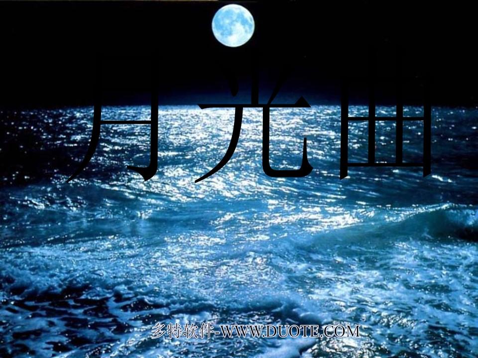 《月光曲》PPT课件下载4下载