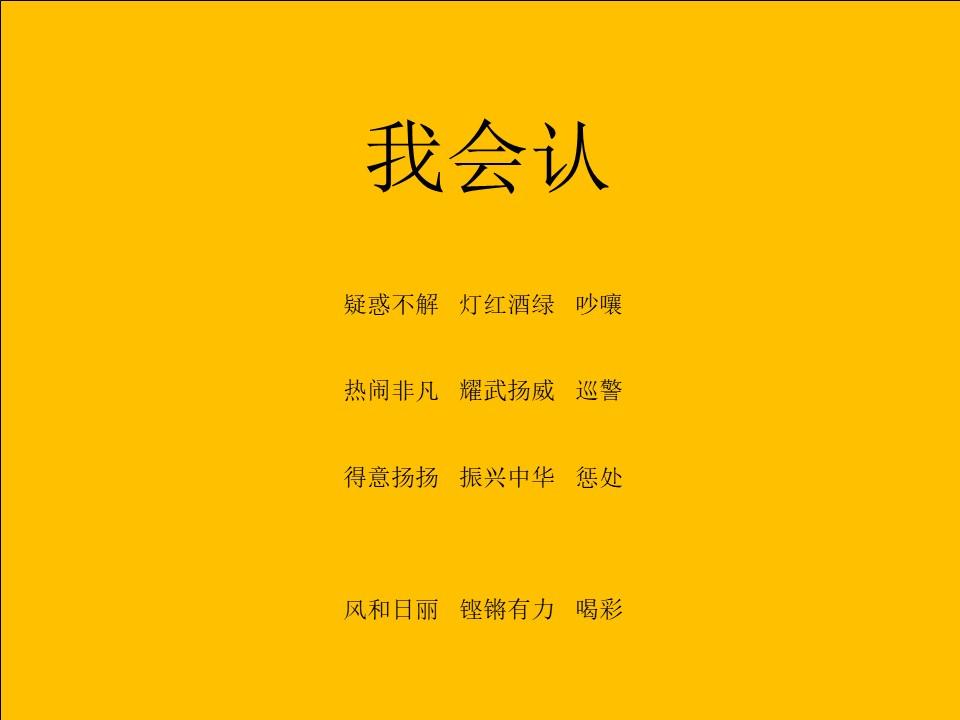 《为中华之崛起而读书》PPT课件下载2下载