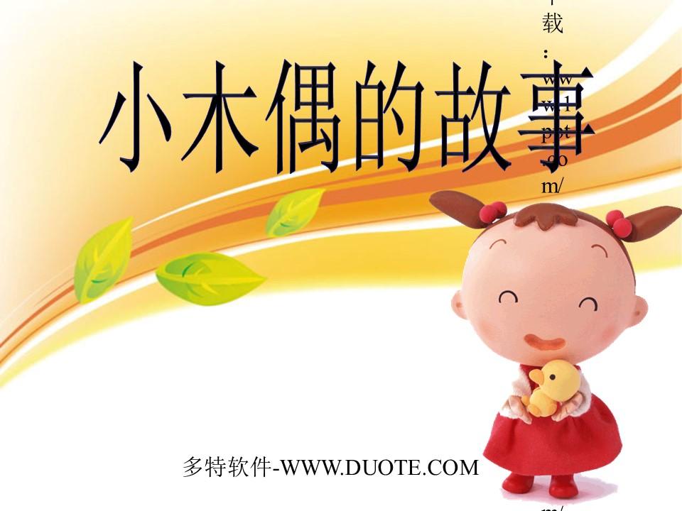 《小木偶的故事》PPT教学课件下载下载