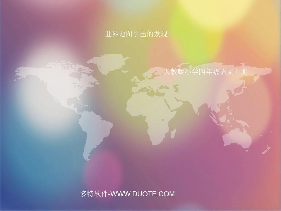 《世界地图引出的发现》PPT教学课件下载下载
