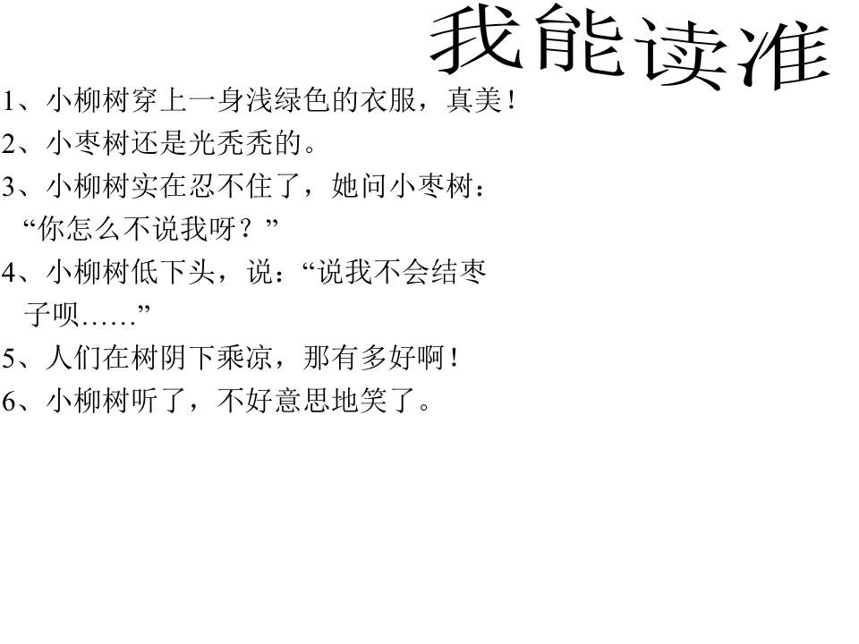 《小柳树和小枣树》PPT教学课件下载2下载